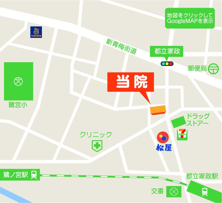 東京都中野区鷺宮3-7-7 鷺宮ビル1F